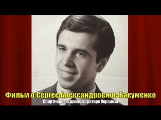 Папе 70 Фильм сына об отце - Сергее Александровиче Бакуменко