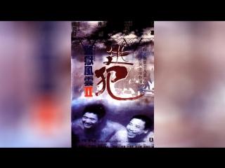 Тюремное пекло (1987) | Gam yuk fung wan