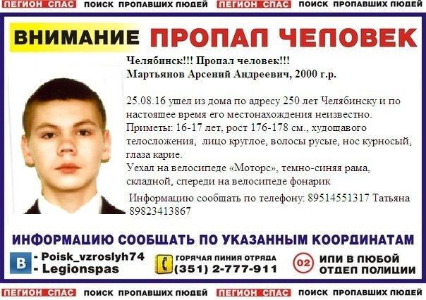 Под Уфой нашелся мальчик, пропавший в Челябинске