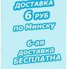 VIPDOSTAVKA.BY служба доставки Минск