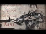 Руслан Аетбаев feat. Руфина Хакимова & Эльвина Баторшина - МАМА
