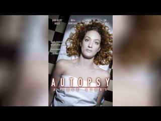 Вскрытие трупа История любви (2002) | Autopsy: A Love Story