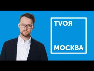 ТVоя Москва Мастер-класс Федора Васильева