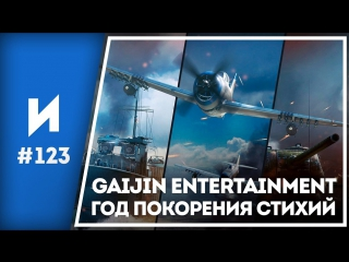 Итоги 2016. Gaijin Entertainment // Игропром № 123