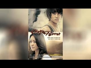 Поглощенные солнцем (2009) | Taeyangeul ssamkyeora