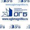 Объединение Городских Библиотек   МАГНИТОГОРСК