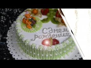 Людмиле Леонидовне к Дню Рождения