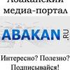 Абаканский медиапортал Abakan.ru