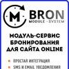CRM система бронирования - «M-Bron»