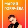 MARIA GORYACHEVA | Official page