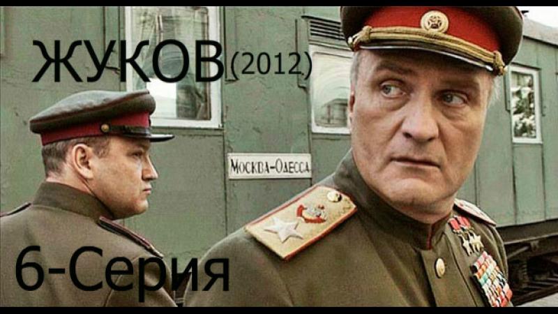 6-Серия из 12. Маршал Жуков (2011)