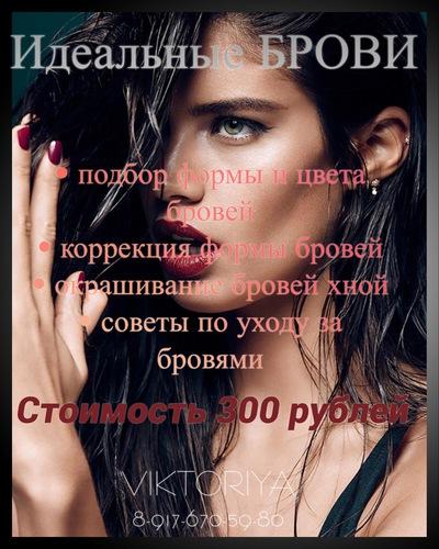Виктория Ресничка