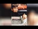 Последняя афера (2000) | Mercy Streets