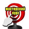 Объединённый Мастерский курс Виктора Маркелова