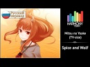 [Spice and Wolf RUS cover] Melody Note – Mitsu no Yoake (TV-size) [Harmony Team]