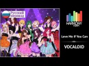 VOCALOID RUS cover Love Me If You Can HBBD, J.AM! Harmony Team
