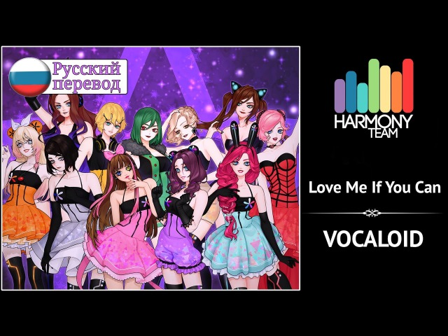 [VOCALOID RUS cover] Love Me If You Can (HBBD, J.AM!) [Harmony Team]