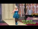 Дело о бабушке в отрыве - Модный приговор 12.10.16