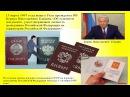 Паспорт РФ это ОБРАЗЕЦ БЛАНКА а не документ 20 лет обмана