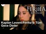 Kaptan Levent, Feriha'yı Tüm Gece Dinler - Adını Feriha Koydum 40. Bölüm