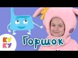 КУКУТИКИ - ГОРШОК детская развивающая песня мультик для детей малышей про туалет