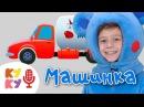 КУКУТИКИ КАРАОКЕ - МАШИНКА - Развивающая песенка мультик для детей малышей про м ...