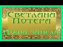 Светдана Потера ДУША ЗАПЕЛА авторское исполнение песни