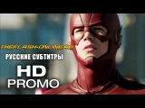 The Flash - Magenta Trailer - 3x03 [Rus Sub]