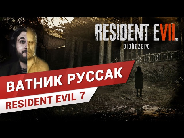 КОШМАР в семье РЕЗИДЕНТА ● Resident Evil 7