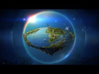 ПЛОСКАЯ ЗЕМЛЯ ! Очень мощное видео. Рекомендую ознакомления (очень странная версия)