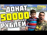 ТОП ДОНАТ, ЗАДОНАТИЛИ 50 000 РУБЛЕЙ НА СТРИМЕ, РЕАКЦИЯ ШОК КОНТЕНТ