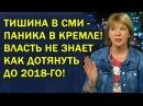 Молчание в СМИ приближает конец Кремля! Радио Свобода, 28.03.2017