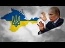Как менялась правда о Крыме.обман ложь войска захват,и дома.