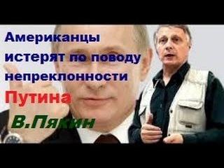 Американцы истерят по поводу непреклонности Путина Валерий Пякин