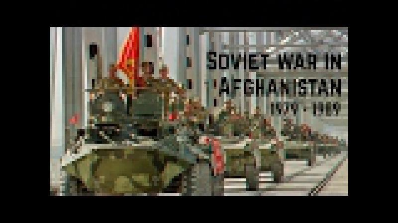 Афганская война 1979-1989 • Soviet war in Afghanistan 1979-1989