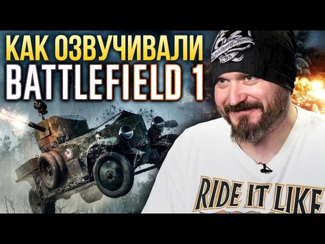 В чём уникальность озвучки Battlefield 1
