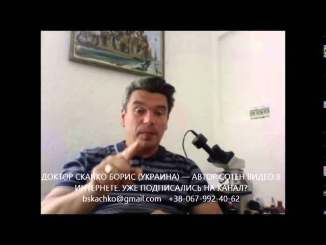 консультация врача диетолога Скачко Бориса Украина, Киев онлайн бесплатно