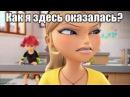 Комикс Леди баг и Супер кот - ЗЛО 2 Сезон 3 часть