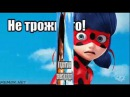 Комикс Леди баг и Супер кот - ЗЛО 2 сезон 2 часть