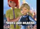 Комикс Леди баг и Супер кот - ЗЛО 2 Сезон 4 часть Конец