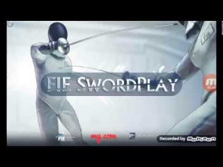 Учимся фехтованию FIE 1