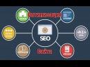 Оптимизация WordPress для поисковых систем