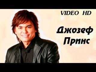 ИСЦЕЛЕНИЕ ЧЕРЕЗ БОЖИЙ ДАР ПРАВЕДНОСТИ Джозеф Принс