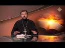 Содом и Гоморра Евангелие дня