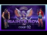Безбашенный Saints Row 4 Co-op 02