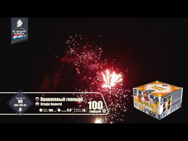 VH080-100-02 Оранжевый генерал