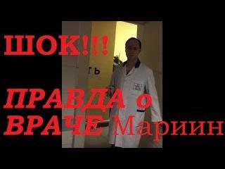 Ножевое ранение и халатное отношение врачей в Мариинской больнице СПБ | Конкурс...