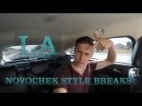 РУБИ МУЗУ L.A.CREW NOVOCHEK STYLE BREAKS