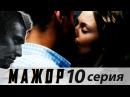 Мажор - Сезон 1 - Серия 10 - криминальная драма HD