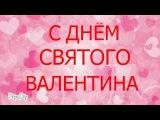 С ДНЁМ СВЯТОГО ВАЛЕНТИНА !!!